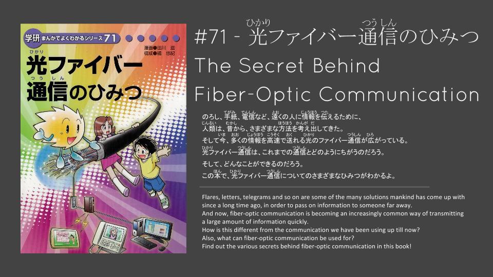 The secret behind fiber-optic communication