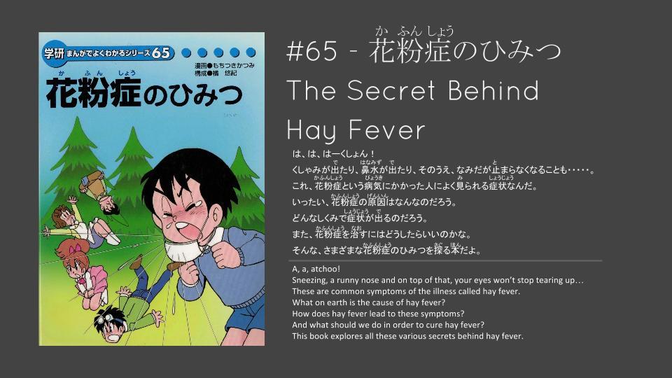 The secret behind hay fever
