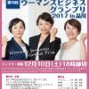 品川のビジネスコンテスト一次審査合格!!と横浜は不合格