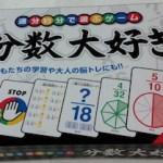 3月の数育コンシェルジュ(分数大好き)講座決定!!