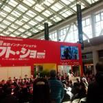 「分数大好き」東京ギフトショー第1日目&品川でボードゲームイベント