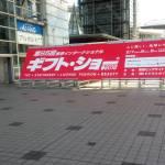 「分数大好き」東京ギフトショー出展!優子社長は前日入りして大暴走