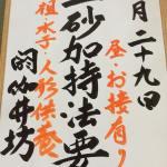 分数大好き優子社長はアルバイト大好きが身を助けてくれました