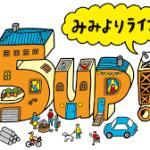 5月24日(木) 18:15〜 ホームテレビ様の『5 up』に分数大好き登場!