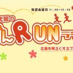 8月17日(金)FM広島『柏村武昭のだんRUNラジオ』出演