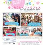 4月21日(日) ファミフェス開催!分数大好きで遊ぼう!!