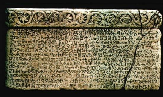 Tavola di Baska (Bašćanska Ploča), più antica iscrizione  in paleoslavo (XI sec) (fonte-Wikipedia)