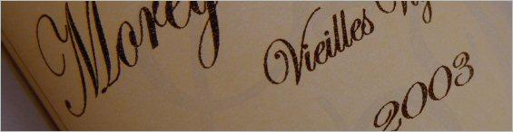 lignier-michelot morey saint denis vieilles vignes 2003
