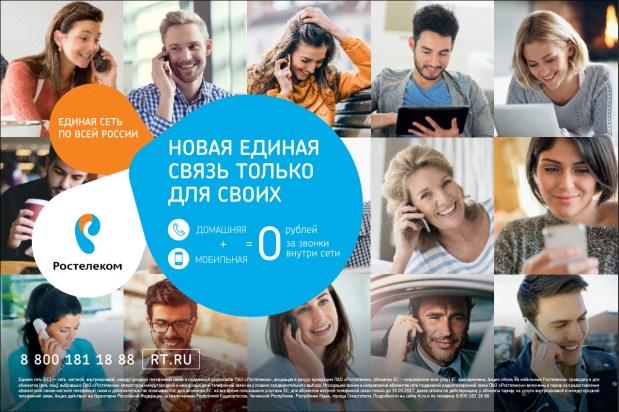 Мобильная связь от «Ростелекома» - теперь и в Тверской области!