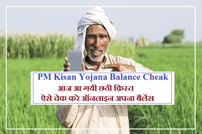 PM Kisan Yojana Balance Cheak