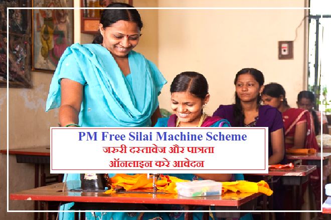 pm-free-silai-machine-scheme-important-documents-and-eligibility