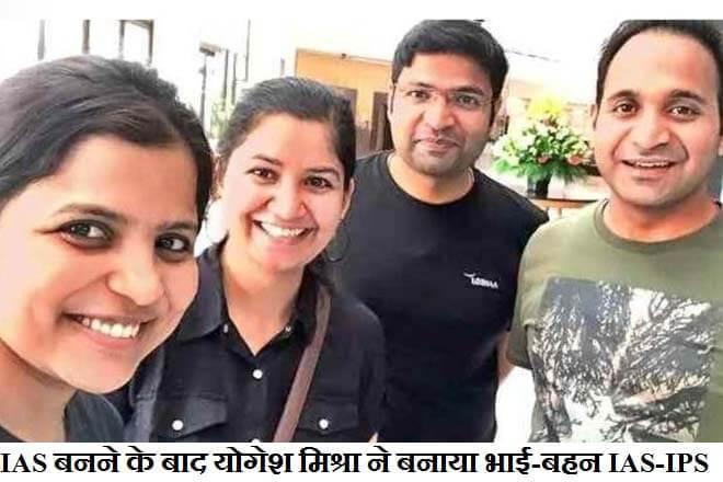 IAS Success Story Of Yogesh Mishra