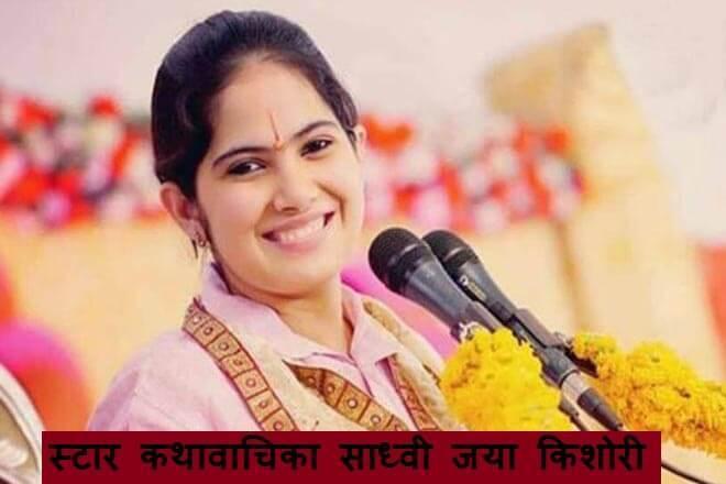 Jaya Kishori: Who is Sadhvi Jaya Kishori, there are crores of star storytelling hymns