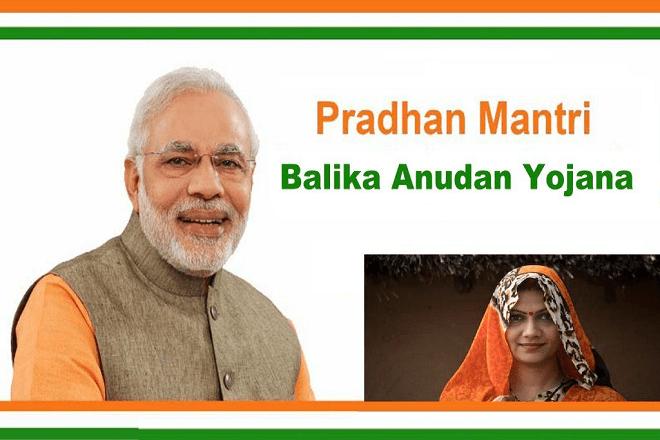 Pradhan Mantri Anudan Yojana