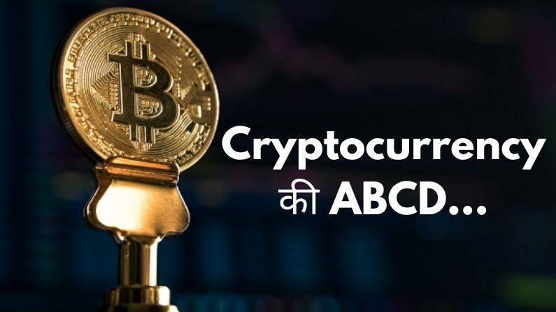 It is very interesting that the story of Bitcoin that takes people from hail to floor, learn what is the mathematics of cryptocurrency
