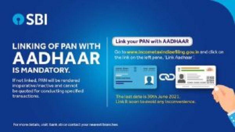 Pan Aadhar1