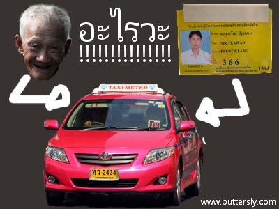 carte chauffeur taxi bangkok