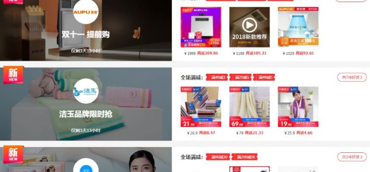 Etao.com – поиск по всем магазинам на одном сайте!!!