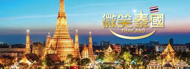 微笑泰國com Logo