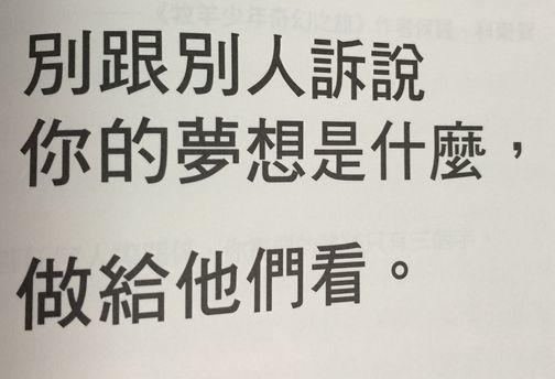 巴斯的書中黃金屋 五秒法則 別說夢想而是去做