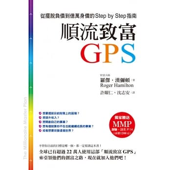 巴斯的書中黃金屋 財富自由十大必讀書單 順流致富GPS
