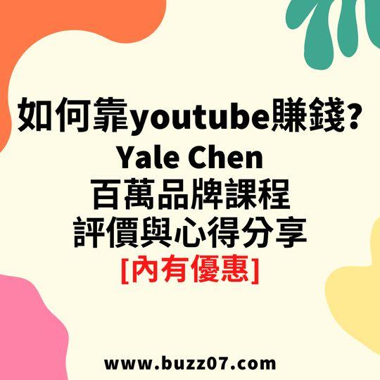 如何靠youtube賺錢?Yale Chen百萬課程評價與心得