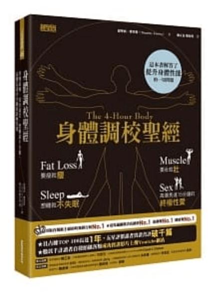 好書推薦:身體調教聖經