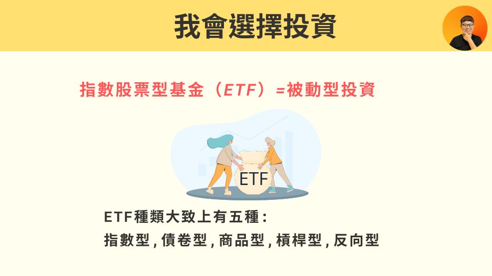 新手投資建議採取被動投資ETF