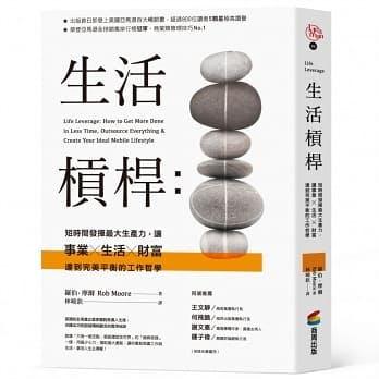 用生活槓桿撬開工作與生活完美平衡 好書推薦:生活槓桿
