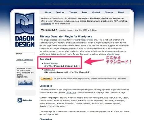 人用のwpのサイトマッププラグイン設定と表示されない時の対処解決法