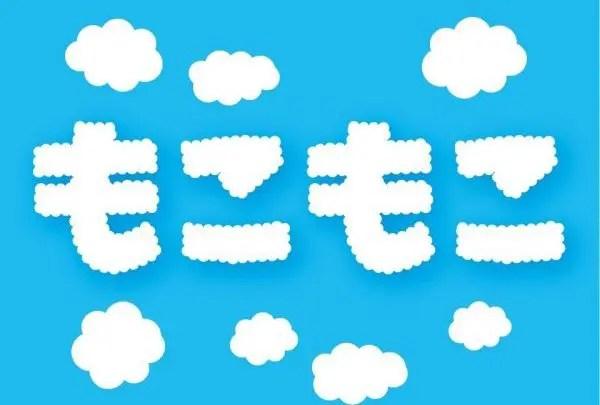 イラストレーター,作り方,もこもこ,文字,雲