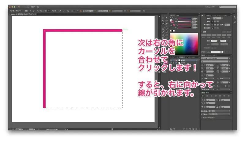 イラストレーター,ペンツール,基礎,直線,描き方
