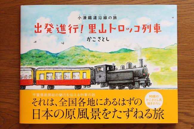 出発進行!里山トロッコ列車
