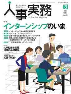 『人事実務』2016年03月号表紙