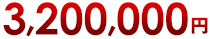3200000