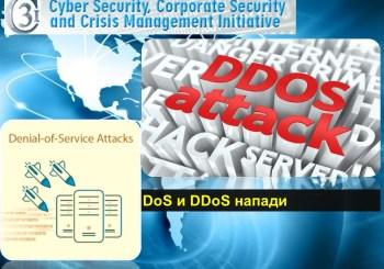 DoS и DDoS напади – информативна презентација