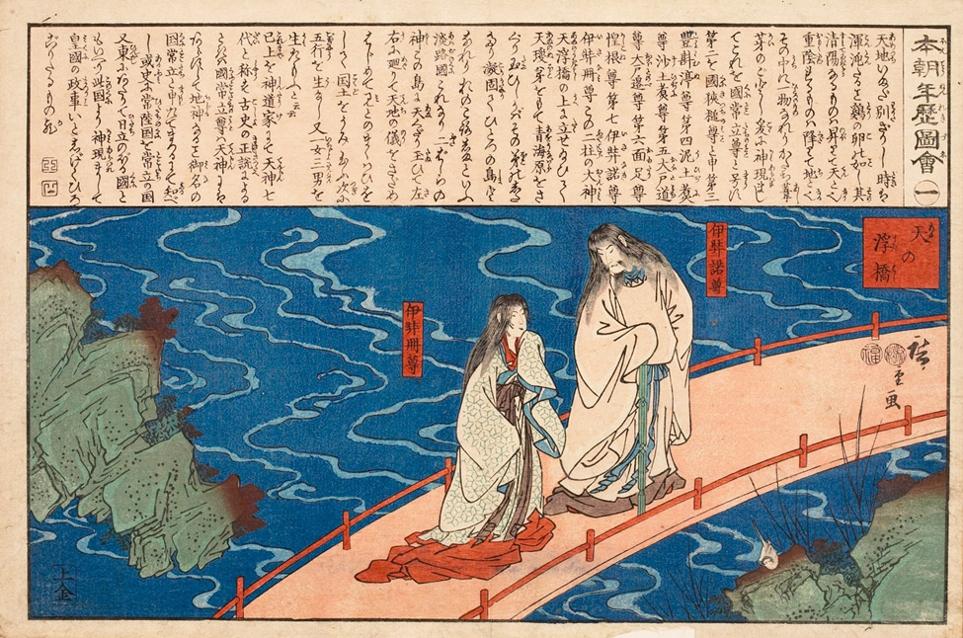 kojiki - Izanagi & Izanami