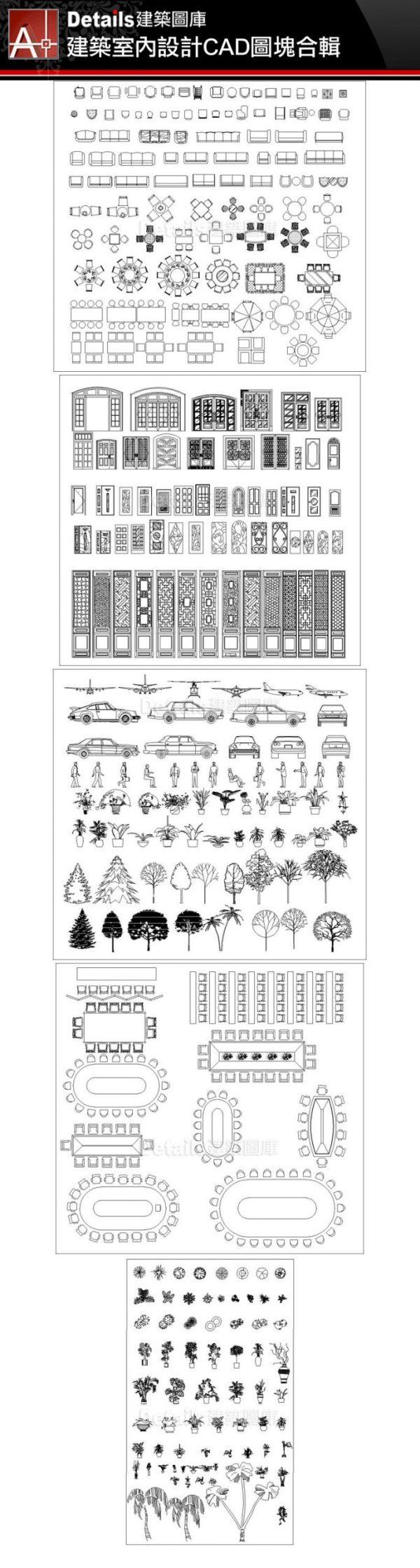 餐桌、衣櫃、沙發、衛浴設備、擺飾、家具立面、窗簾、燈具、花盆、交通工具,室內設計2D標準圖塊,景觀設計2D標準圖塊,五金配件圖塊,水電工程圖塊,衛浴設備圖塊,燈光照明工程圖塊,家具CAD圖塊,裝飾設計元素圖塊,歐式古典元素圖塊