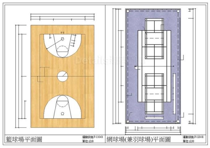 籃球場設計詳圖、網球場設計詳圖、籃球架側立面圖、欄球網立面圖、PU透氣式跑道剖面圖、PU傳統跑道剖面圖、球板剖面詳圖、球蓋暗溝及鑄鐵蓋圖、溜冰場設計詳圖、溜冰場剖面圖、網球支柱