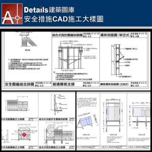 工程告示牌、組合式活動圍籬組合詳圖、安全圍籬、鷹架剖面圖、普通模版支撐、鋼管鷹架剖面圖