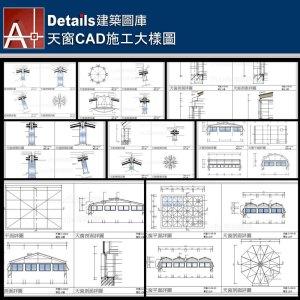 天窗剖面詳圖、天窗平面詳圖、天窗接頭、天窗施工詳圖
