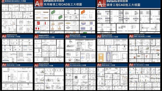 伸縮縫CAD施工大樣圖, 地坪CAD施工大樣圖, 天窗CAD施工大樣圖, 天花板CAD施工大樣圖, 屋頂CAD施工大樣圖, 常用雜項工程CAD施工大樣圖, 排水系統CAD施工大樣圖, 景觀工程CAD施工大樣圖, 樓梯CAD施工大樣圖, 無障礙設施CAD施工大樣圖, 爬梯CAD施工大樣圖, 牆面CAD施工大樣圖, 結構配筋CAD施工大樣圖, 運動設施CAD施工大樣圖, 鋼骨工程CAD施工大樣圖, 開口部CAD施工大樣圖