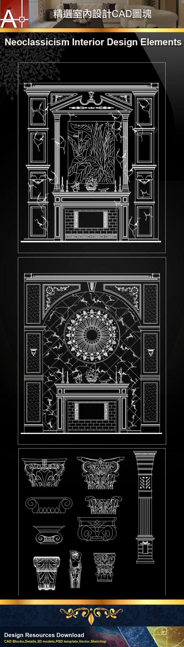 古典建築室內設計,新古典,巴洛克,文藝復興,洛可可,工裝,家裝,傢俱,平面,立面,中式,歐式,現代,施工圖塊,素材,歐式古典元素,飾板,平面圖範例