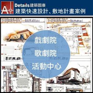 【建築快速設計-@戲劇院 歌劇院 活動中心】