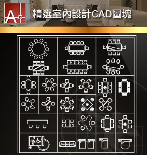 建築室內設計家具,CAD圖庫,室內設計,工裝,家裝,傢俱,平面,立面,中式,歐式,現代,施工圖塊,素材,圖學符號,指北針,平面圖範例