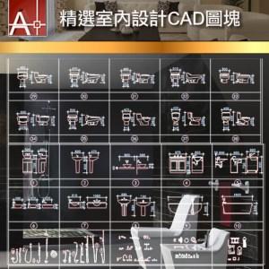 各類型CAD平立面圖庫,建築室內設計家具,CAD圖庫,室內設計,廁所,衛浴,水電,水管,龍頭,淋浴,衛浴五金