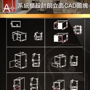 各類型系統櫃傢具,CAD平立面圖庫,建築室內設計家具,CAD圖庫,室內設計,工裝,家裝,傢俱,中式,歐式,現代系統櫃