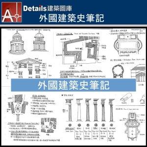 外國建築史筆記