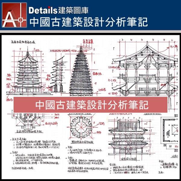 中國古建築設計分析筆記