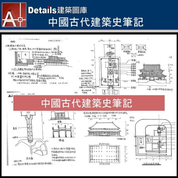 中國古代建築史筆記